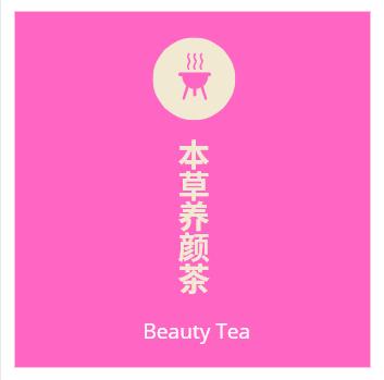本草养颜茶 12's Beauty Flower Tea