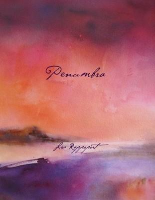 Penumbra  -  by Lisa Rappoport
