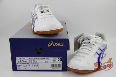 Asics HYPERBEAT SP 2 Table Tennis Shoes TPA332 / 亚瑟士 专业乒乓球鞋 TPA332