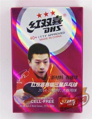 DHS 3-STAR CELL-FREE T.T. BALL Pack of 6 / 红双喜40+赛福三星乒乓球 6个装