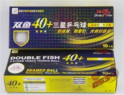 Double Fish Balls 3 Stars 40+ Pack of 10 / 双鱼40+ 三星 乒乓球新材料 3星球 10个装