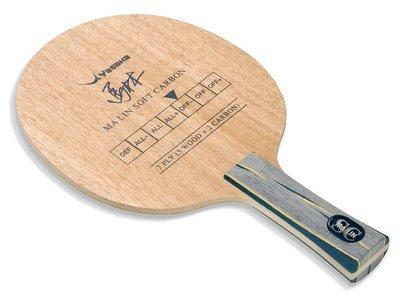 Yasaka Ma Lin Soft Carbon / 亚萨卡 马林 马软碳 乒乓球底板
