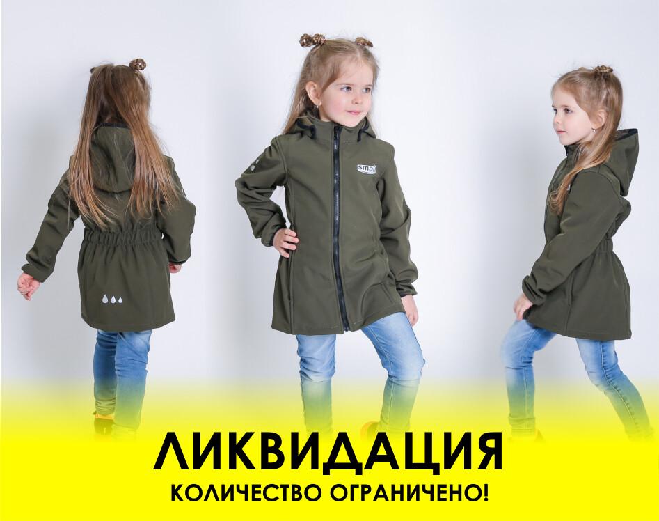 АКЦИЯ! Водоотталкивающая куртка для девочки Smail Softshell хаки