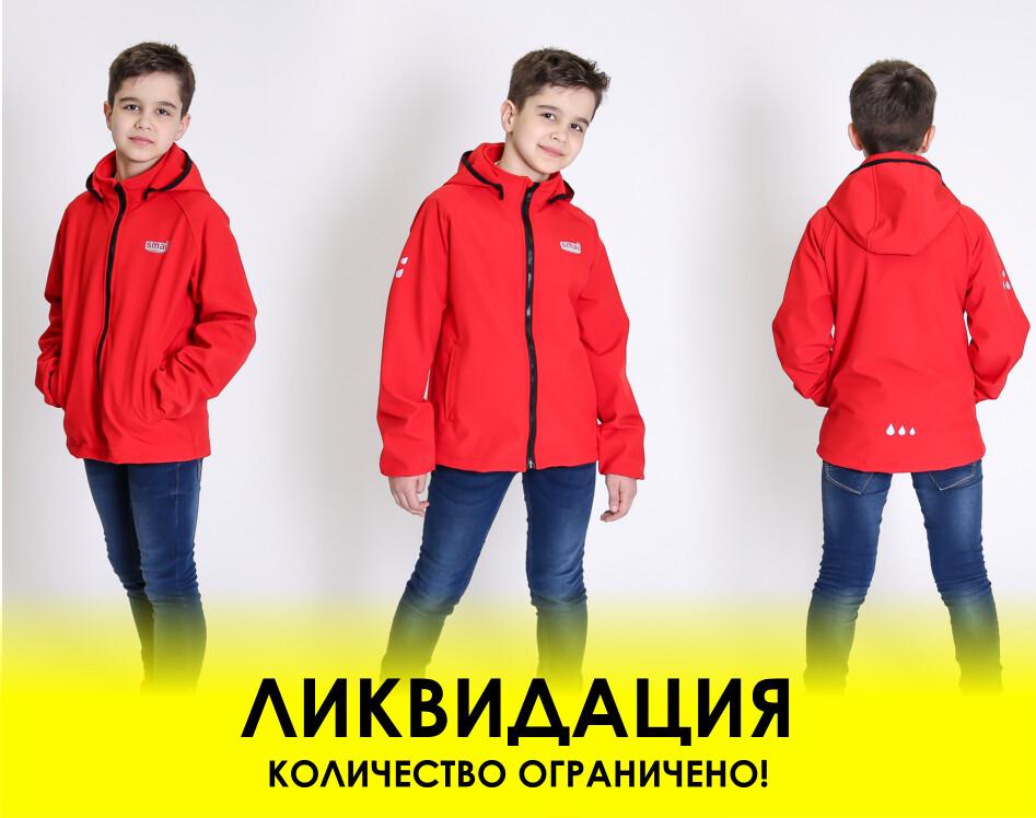 АКЦИЯ! Водонепроницаемая куртка для мальчиков Smail Softshell