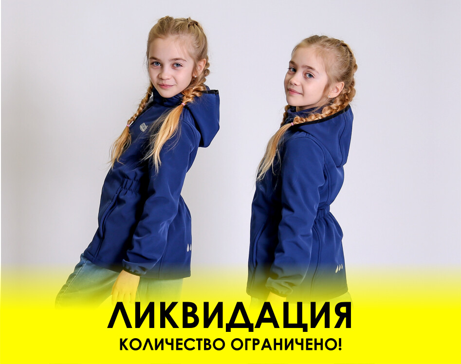 """АКЦИЯ! Водонепроницаемая куртка для девочки """"Smail"""" Softshell синяя"""