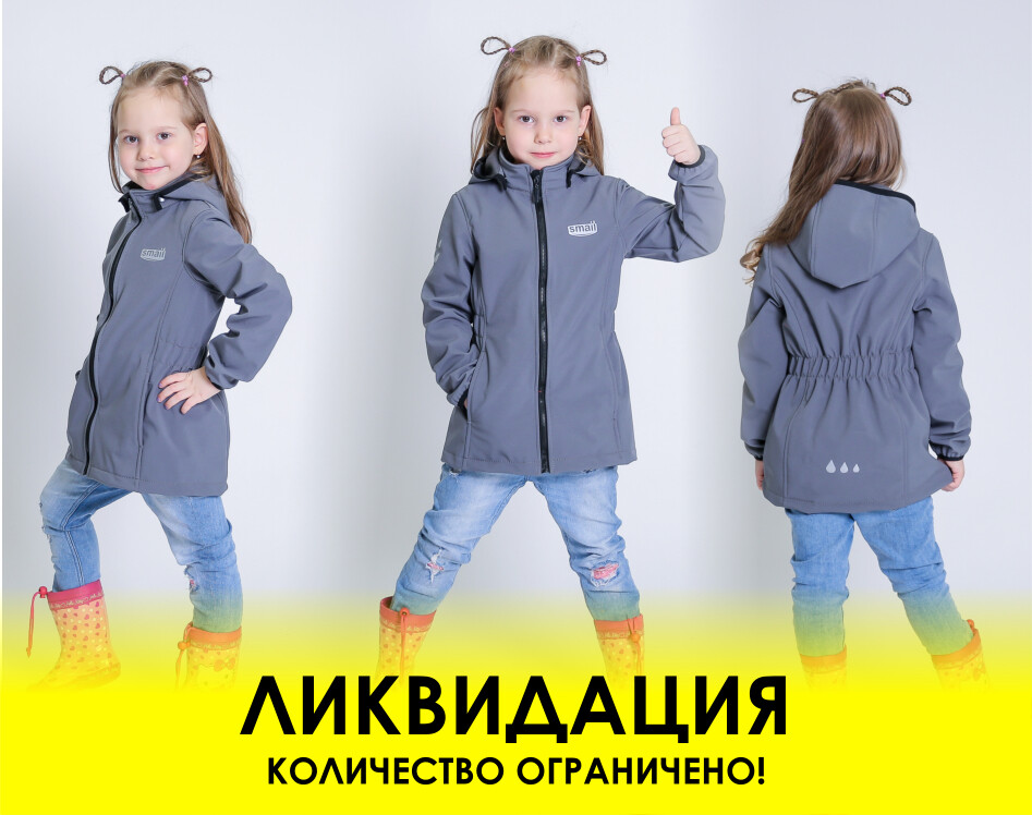 АКЦИЯ! Водонепроницаемая куртка для девочки Smail Softshell серая