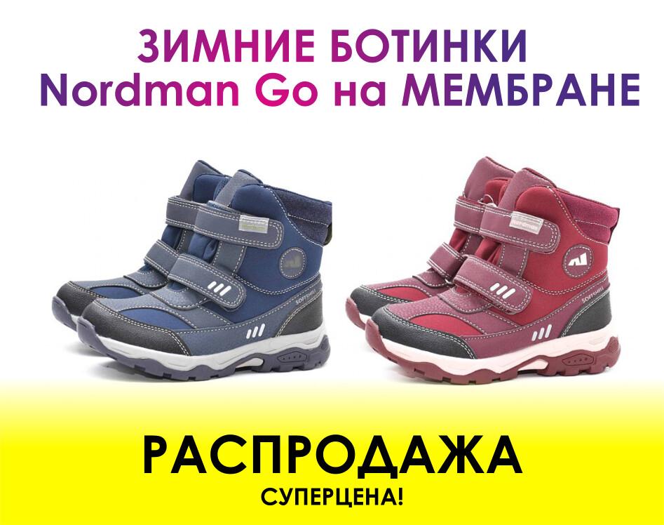 АКЦИЯ! Зимние ботинки Nordman Go на мембране