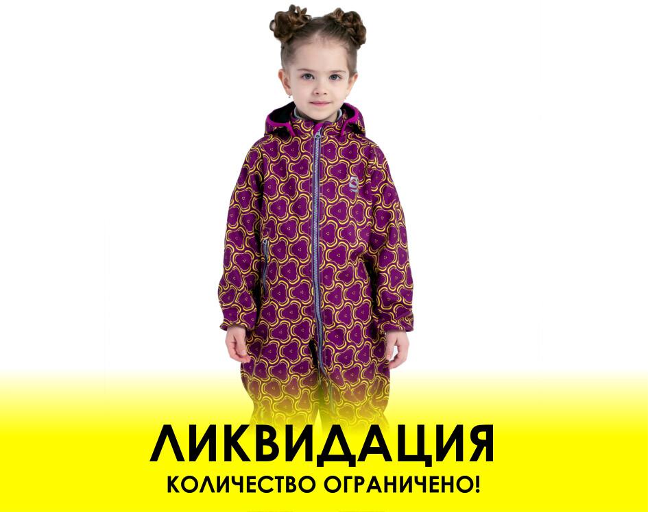 АКЦИЯ! Водоотталкивающий комбинезон Smail Softshell фиолетово-жёлтый