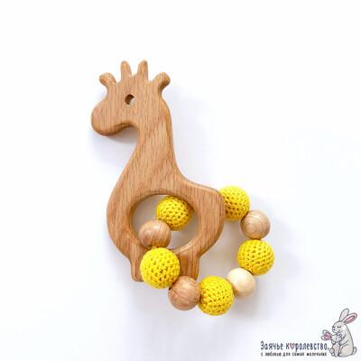 Грызунок из бука «Жираф» жёлтый