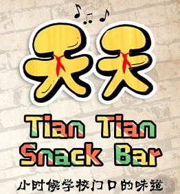 TTLC【天天撸串】咔咔豆皮串 (5个) Crispy Tofu Skins