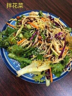 TTLC【天天撸串】拌花菜 Veg Salad