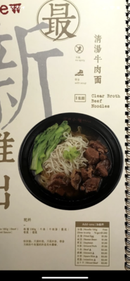 ZWXM【滋味小面】清汤牛肉面 Clear Broth Beef Noodles (with soup & no spicy)(Closed Tuesday)