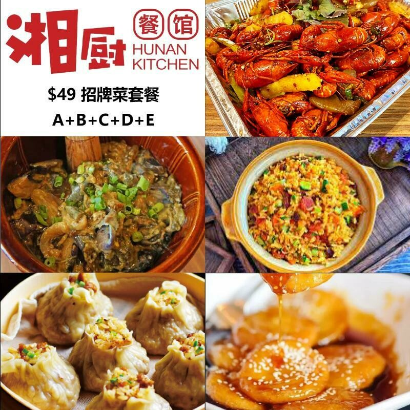XC【湘厨】招牌菜套餐(A+B+C+D+E)(周一休息)