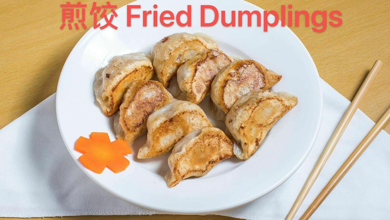 FMT【福满堂】煎饺10个Fried Dumpling(Close Monday&Tuesday)