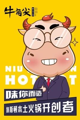 NJJ【牛角尖】招牌鲜牛肉火锅!(不配饭)(周二休息)