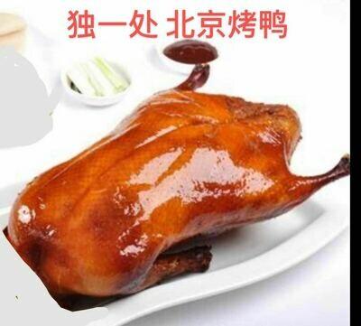 DYC【独一处】北京烤鸭 Peking Duck Dinner