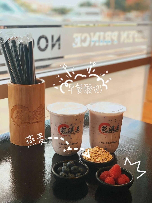 HXW【花溪王】燕麦酸奶