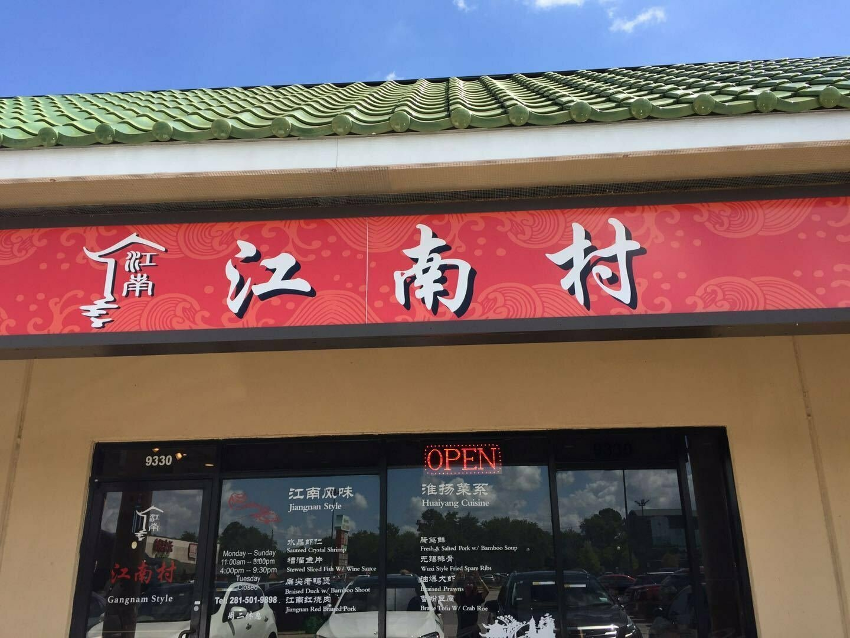 JNC【江南村】鱼羊一锅鲜 Fish Pot w/ Lamb & Veggies (Closed Tuesday)
