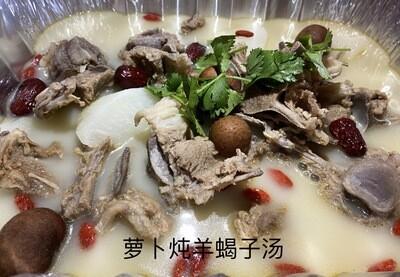 SJM【双椒 POST OAK】萝卜炖羊蝎子汤