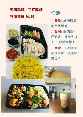 XT【喜甜】海南鸡饭/三杯鸡饭特价套餐