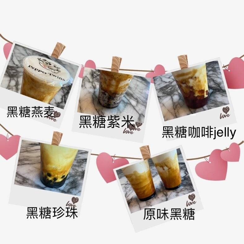 SJM【双椒 POST OAK】黑糖有机酸奶1杯