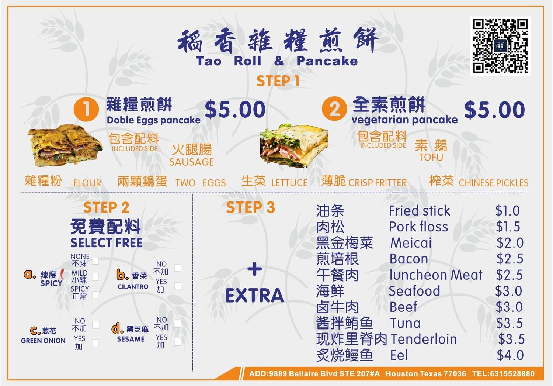 DXFT【稻香饭团】稻香杂粮煎饼 Tao Roll & Pancake