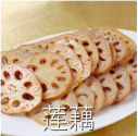 JWYB【Jing 5】❄莲藕一磅 Lotus Root (1LB)(周一休息)