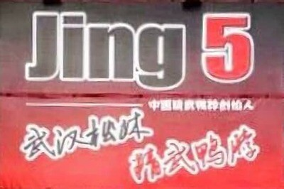 JWYB【Jing 5】❄卤肥肠 Salty Intestinal (0.5 LB)(周一休息)