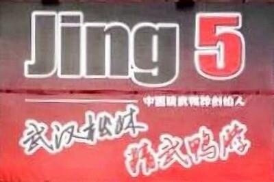 JWYB【Jing 5】❄腐竹一磅Yuba (1LB)(周一休息)
