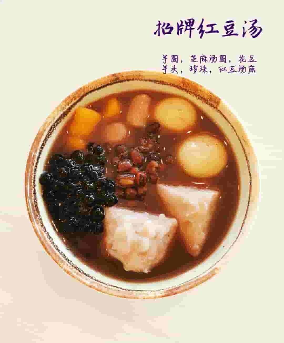 XYX【鲜芋仙】招牌红豆汤 Hot Red Bean Soup Signature
