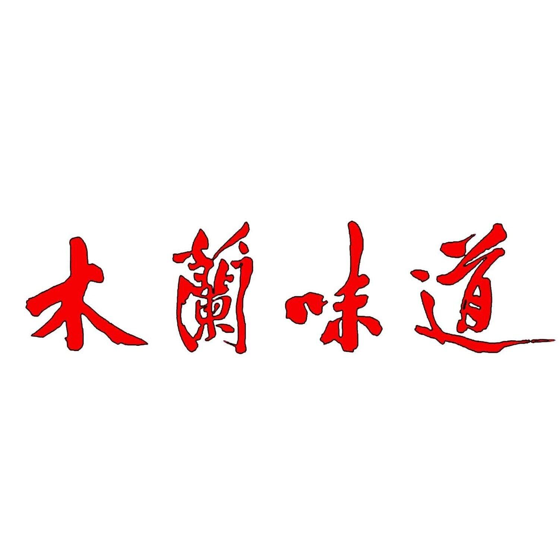 MLWD【木蘭味道】水煮牛肉