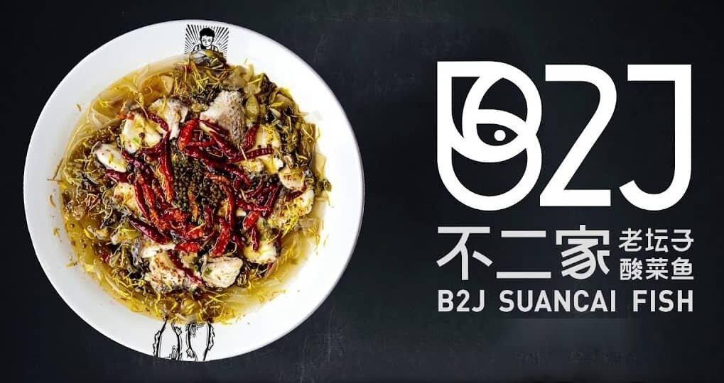 B2J【不二家酸菜鱼】巨无霸鱼牛混搭(送四个配菜!)