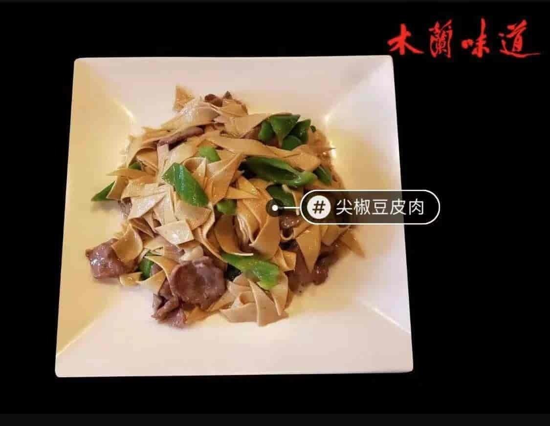 MLWD【木蘭味道】尖椒豆片肉