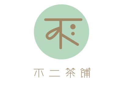 BECP【不二茶铺】厚芋泥波波鲜奶茶 Black Tea Latte with Taro and Boba