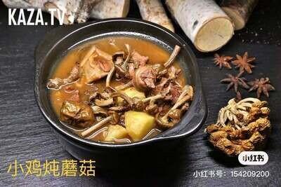 XSY【小沈阳】小鸡炖蘑菇土豆