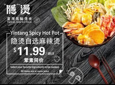 YT【隐烫】自选麻辣烫 Yin Tang Spicy Host Pot (周二休息)