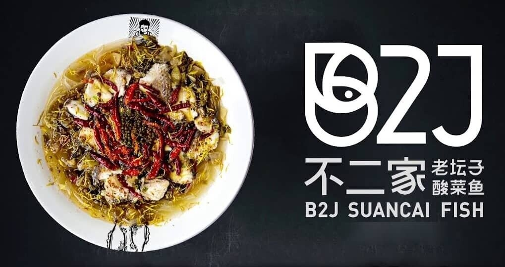 B2J【不二家酸菜鱼】麻辣酸菜鱼 Spicy Sauerkraut Fish