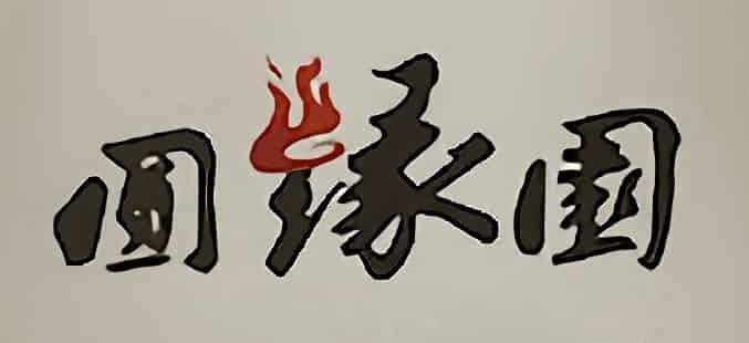 YYY【圆缘园】椒盐虾 Salt & Pepper Shrimp