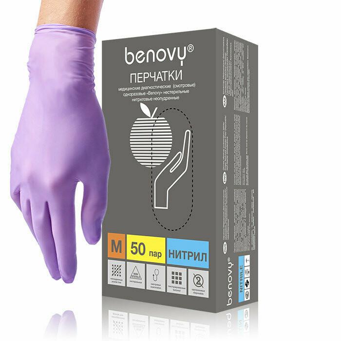 Сиреневые перчатки BENOVY (100 шт)