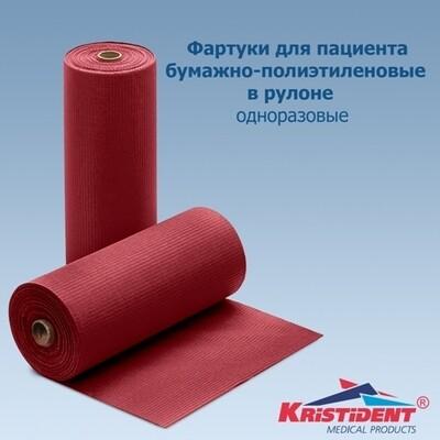 Фартуки бумажно-пластиковые «КРИСТИДЕНТ» в рулоне