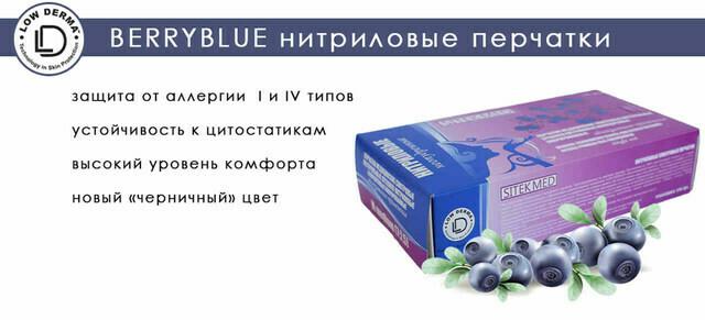 Черничные нитриловые  перчатки  SITEKMED (100 шт)