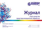 Журнал контроля предстерилизационной обработки (Форма № 366/у)