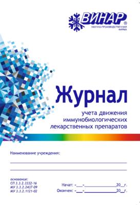Журнал учёта получения и расхода дезсредств