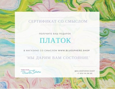 Подарочный сертификат на ПЛАТОК (60*60 см)