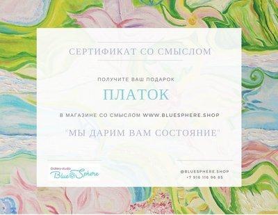 Подарочный сертификат на ПЛАТОК (50*50 см)
