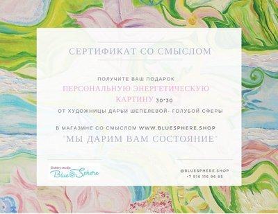 Подарочный сертификат на создание ПЕРСОНАЛЬНОЙ ЭНЕРГЕТИЧЕСКОЙ КАРТИНЫ