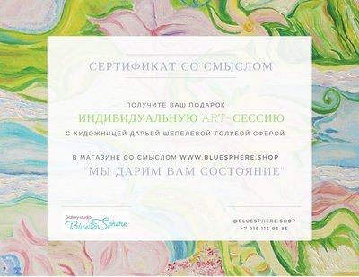 Подарочный сертификат на индивидуальную ART-сессию по интуитивному рисованию (1 час)