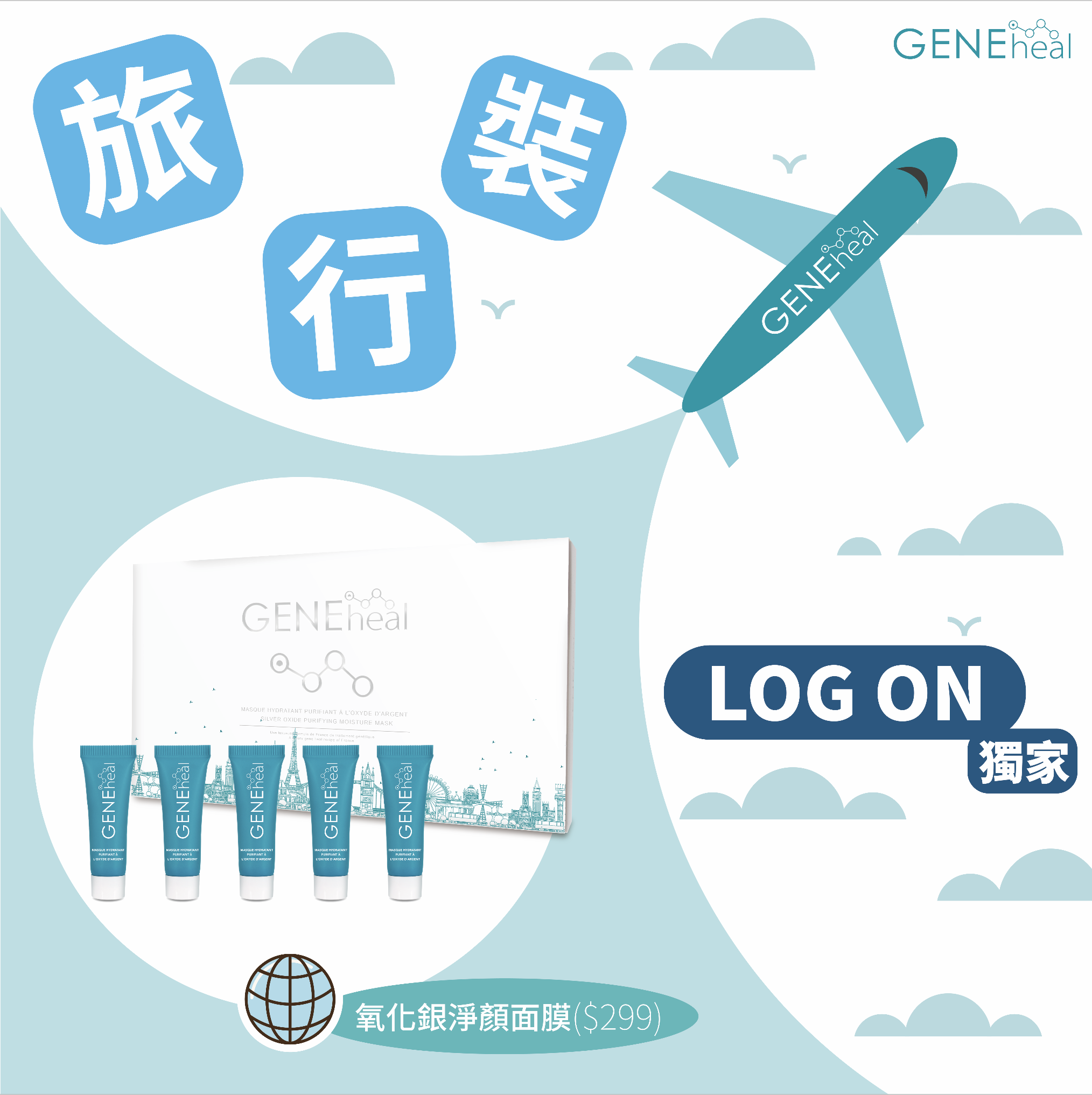 GENEliftox 100 - 氧化銀淨顏面膜(旅行裝)