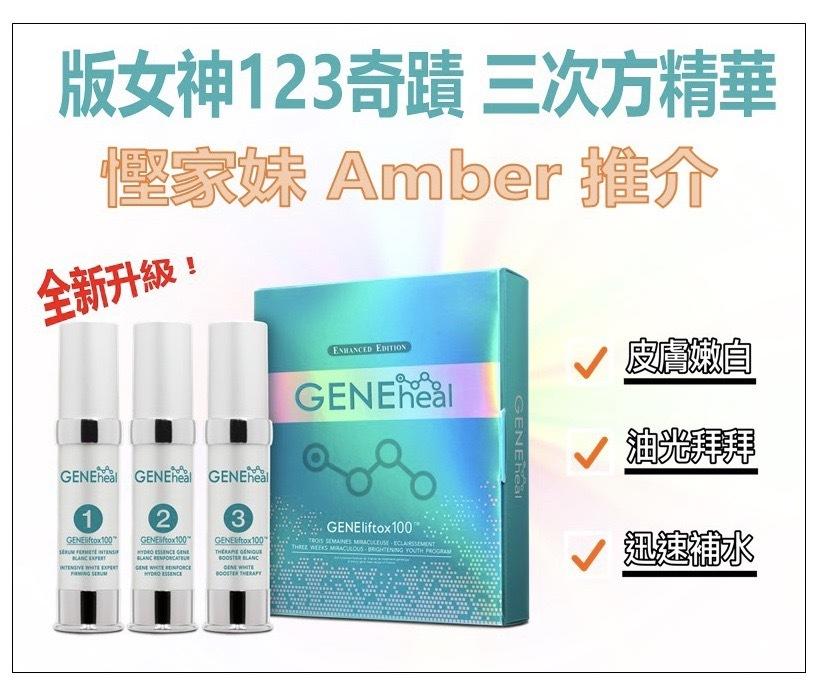 GENEheal 三週奇蹟「加強・升級・亮澤青春方案」_ Amber 推介 Amder
