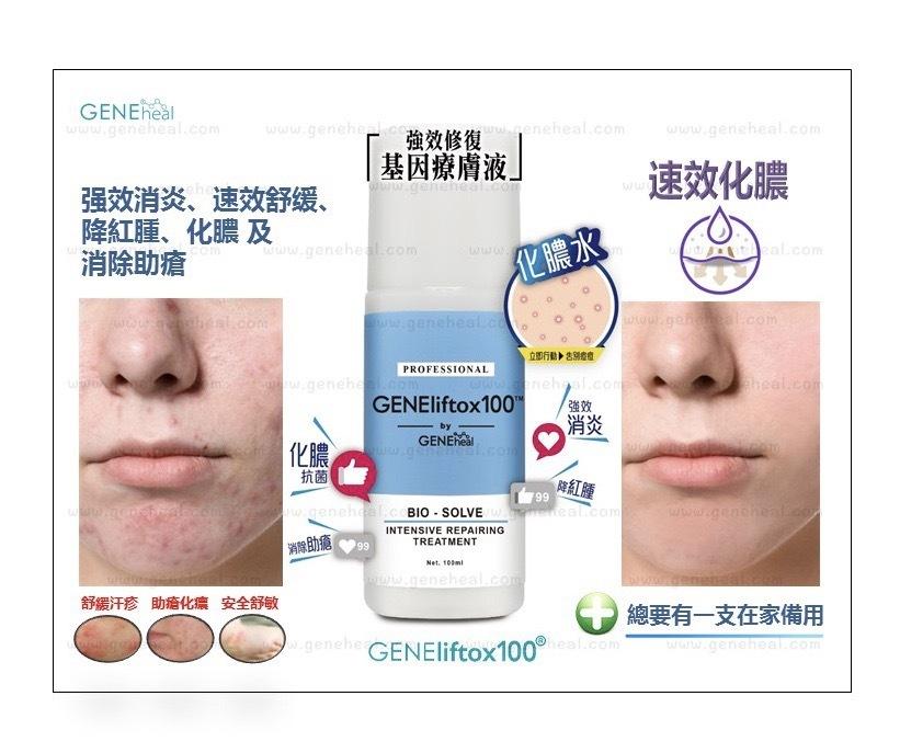 GENEheal  Bio-Solve Intensive Repairing Treatment  「強效修復基因療膚液」Amber _ 推介